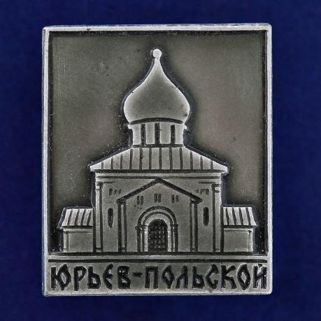 """Значок города """"Юрьев-Польской"""""""
