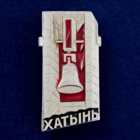 """Значок """"Горящая Хатынь"""""""