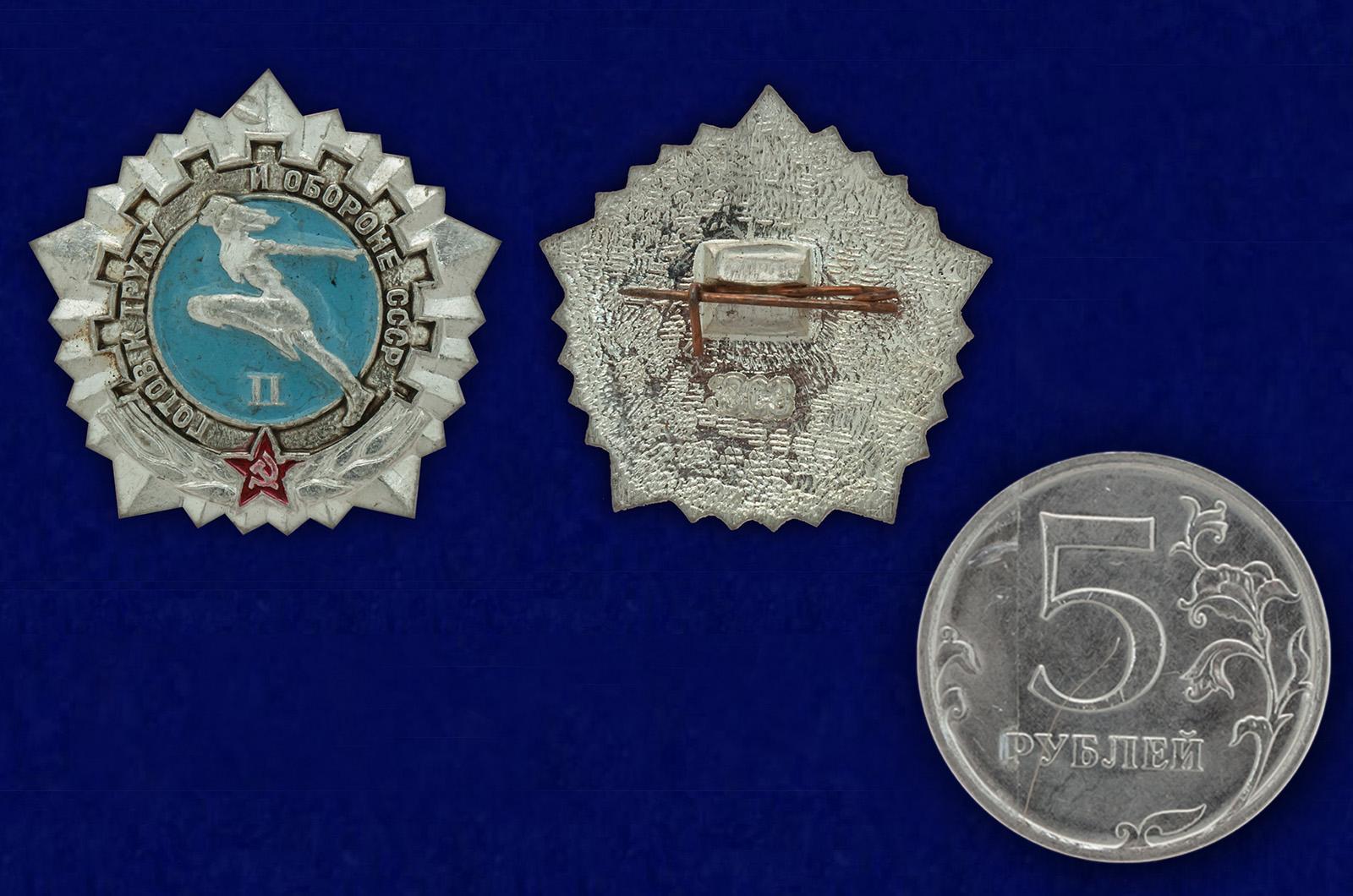 Значок Готов к труду и обороне СССР 2 ступень, образца 1972 года по выгодной цене