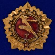 """Значок """"Готов к труду и обороне СССР"""" 5 ступень"""
