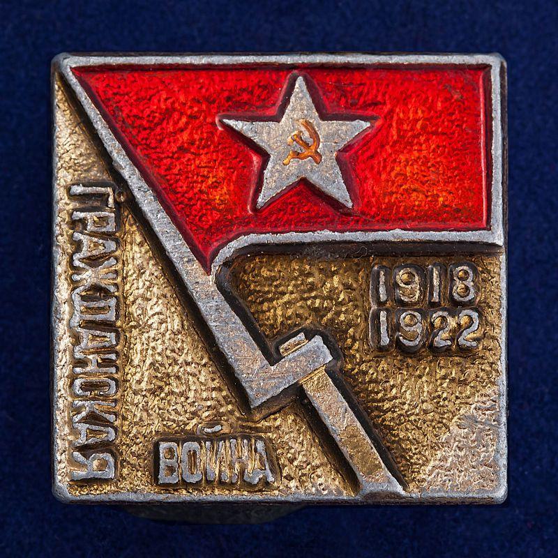 """Значок """"Гражданская война. 1918-1922"""""""