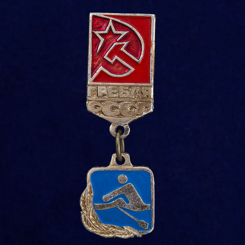 """Значок """"Гребля (СССР)"""""""
