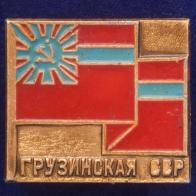 """Значок """"Грузинская ССР"""""""