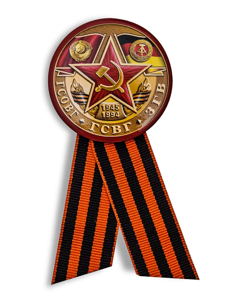 Значок «ГСОВГ-ГСВГ-ЗГВ. 1945-1994»