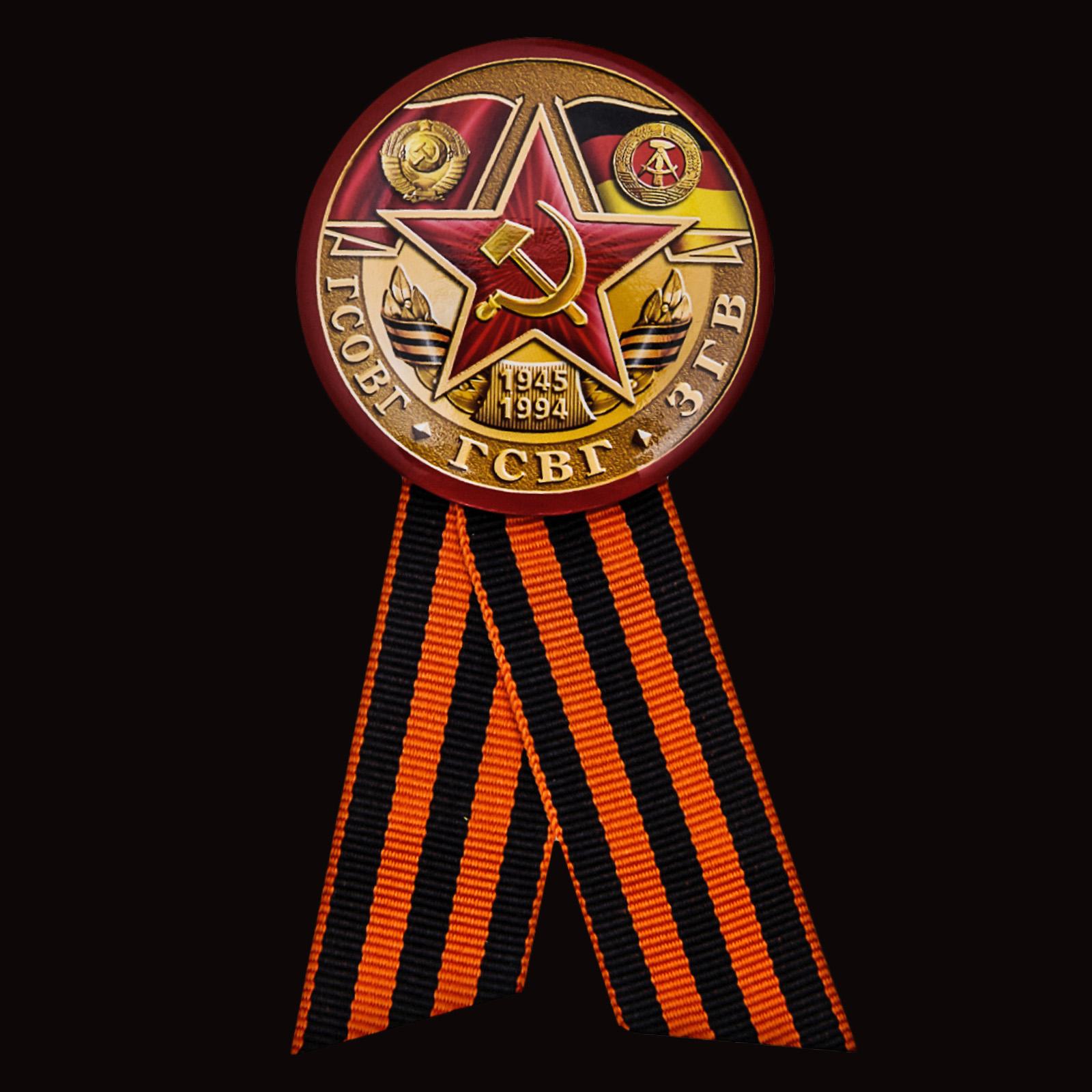 Значок «ГСОВГ-ГСВГ-ЗГВ. 1945-1994» в Военпро