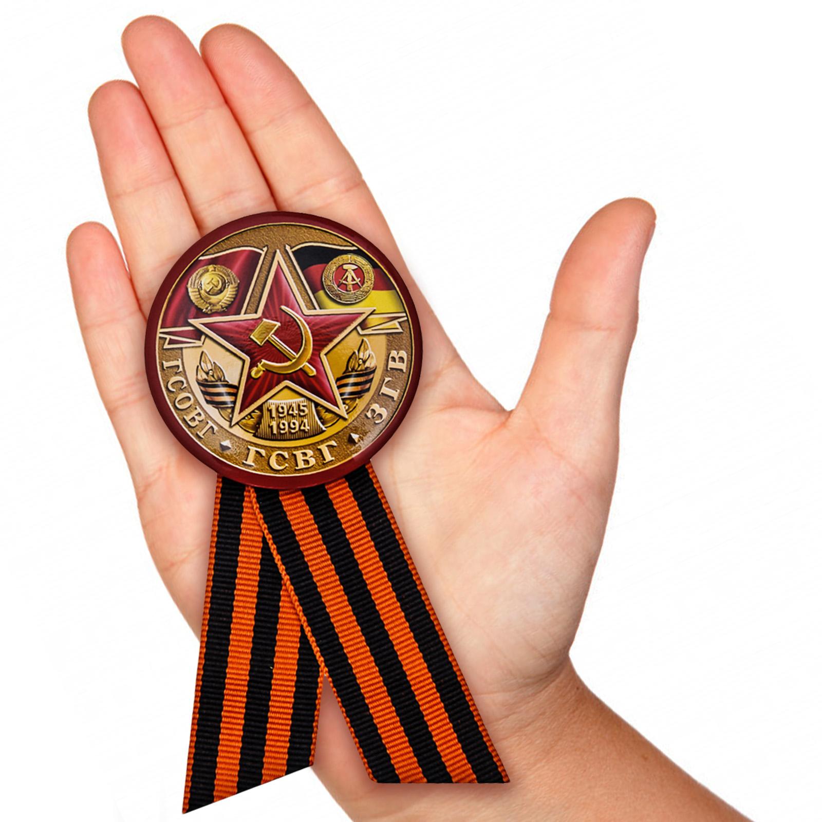 Заказать значок «ГСОВГ-ГСВГ-ЗГВ. 1945-1994»