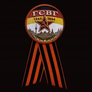 Значок ГСВГ с георгиевской лентой от Военпро