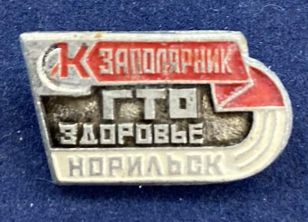Значок ГТО СК Заполярник Норильск