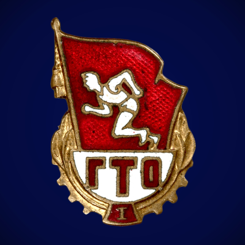Значок ГТО СССР 1 степени, образца 1961 года