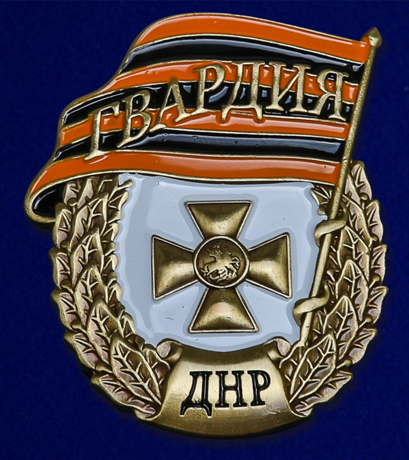 Знак Гвардия ДНР