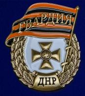 """Знак """"Гвардия ДНР"""""""