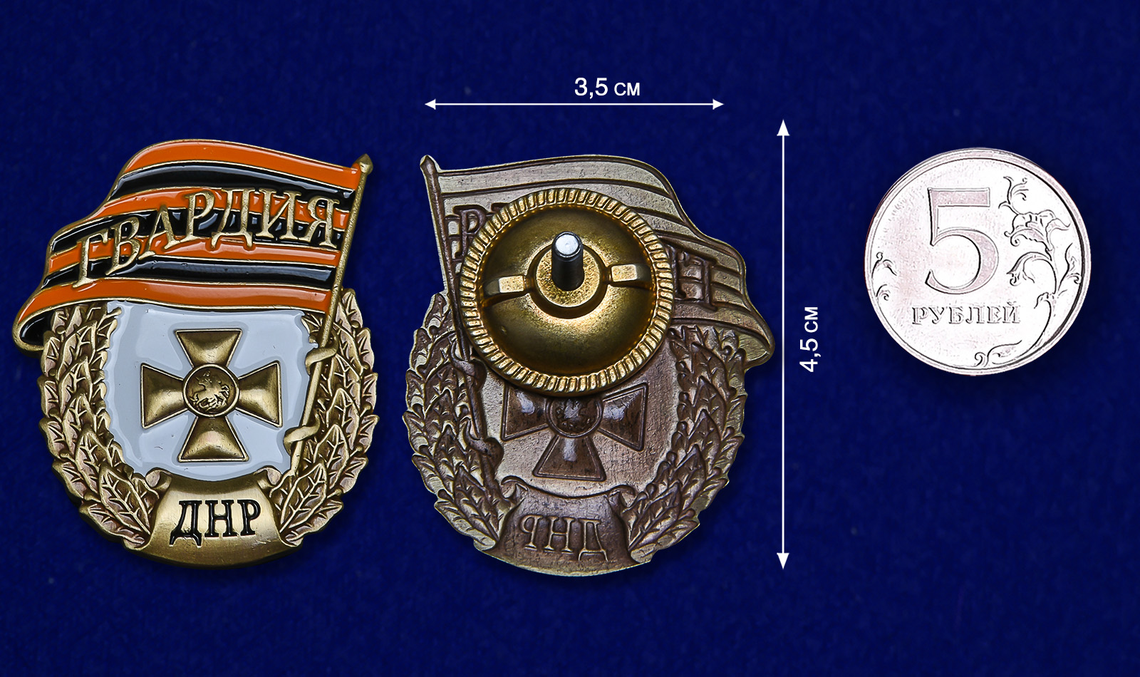 Знак Гвардия ДНР - сравнительный размер