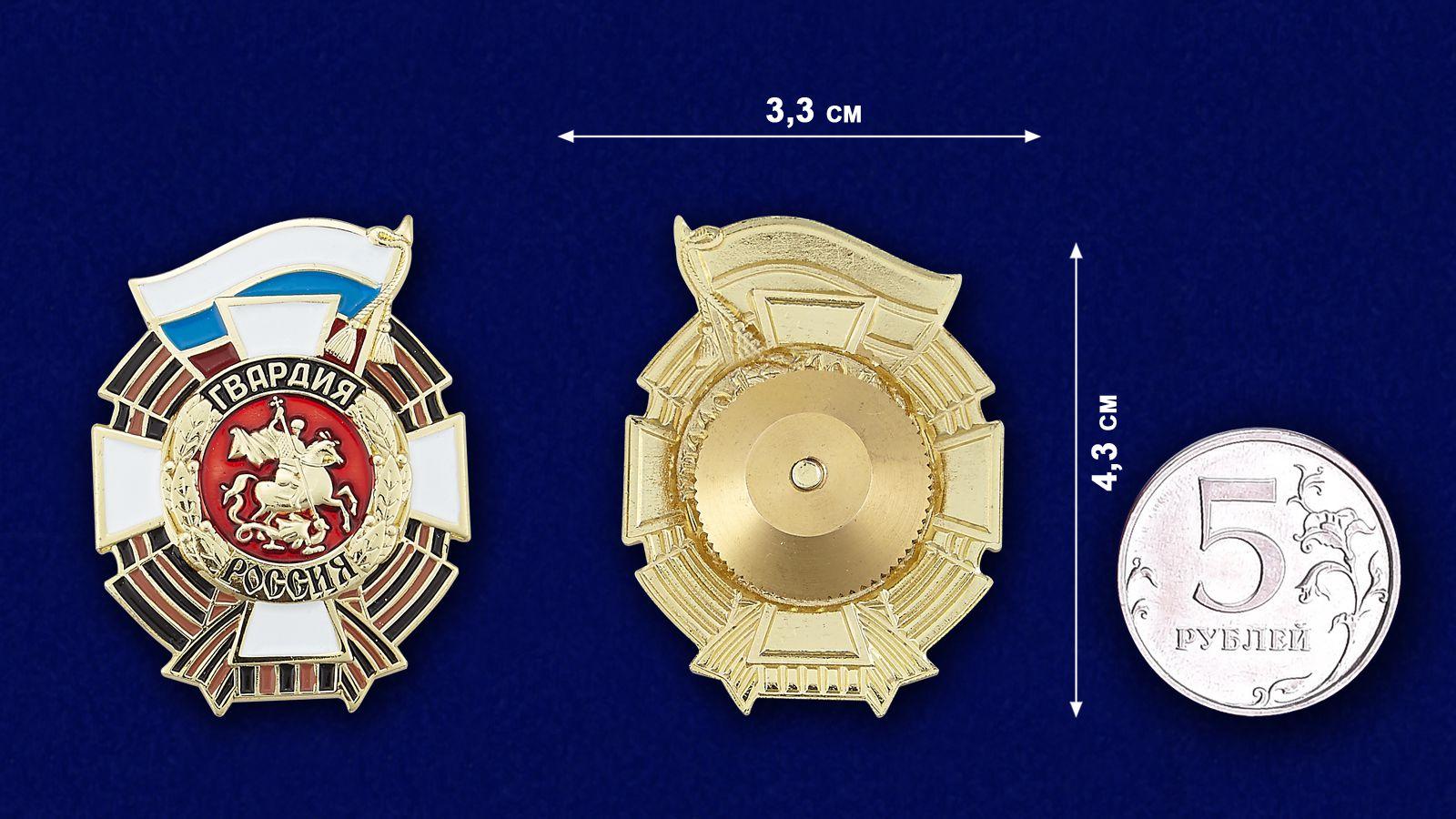 Знак Гвардия Россия - сравнительный размер