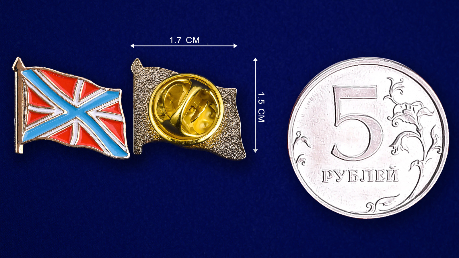 Значок Гюйс ВМФ РФ - сравнительный размер