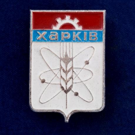 """Значок """"Харьков"""""""
