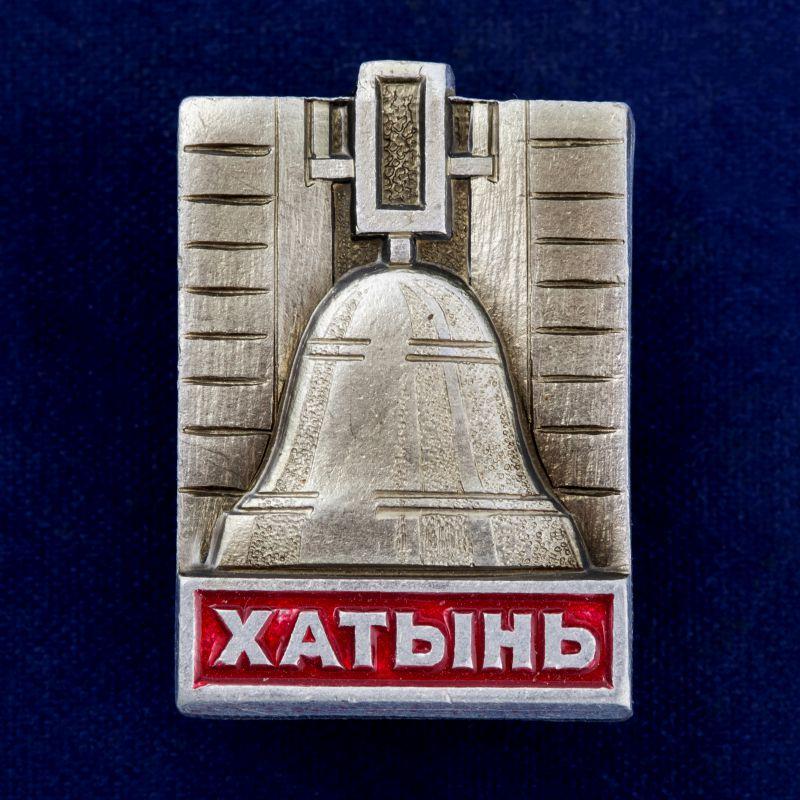 """Значок """"Хатыньская трагедия"""""""
