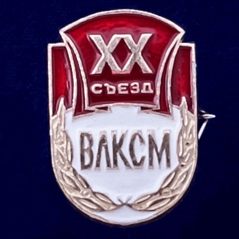 "Значок ""ХХ съезд ВЛКСМ"""