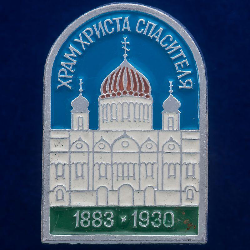 """Значок """"Храм Христа Спасителя"""""""