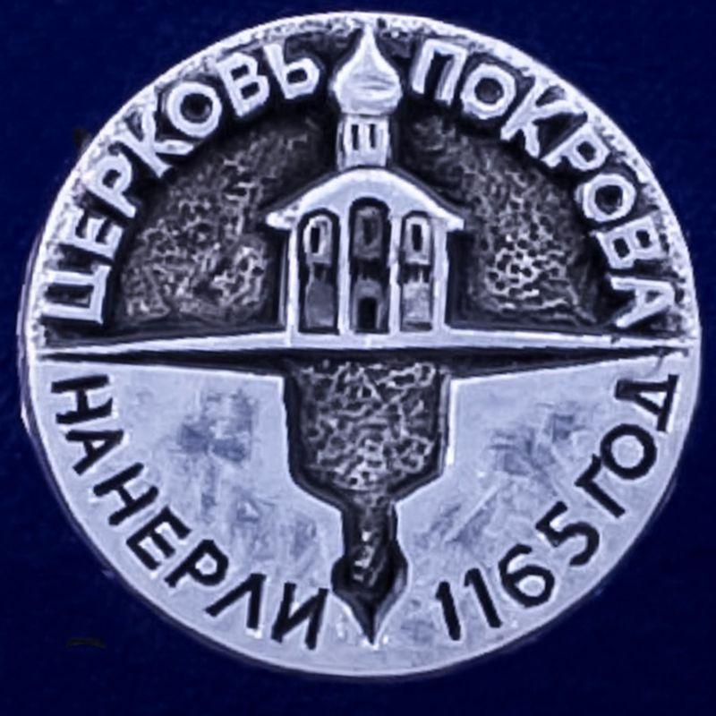 """Значок """"Храм Покрова На Нерли. 1165"""""""
