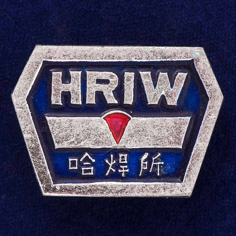 "Значок ""HRIW. Китай"""