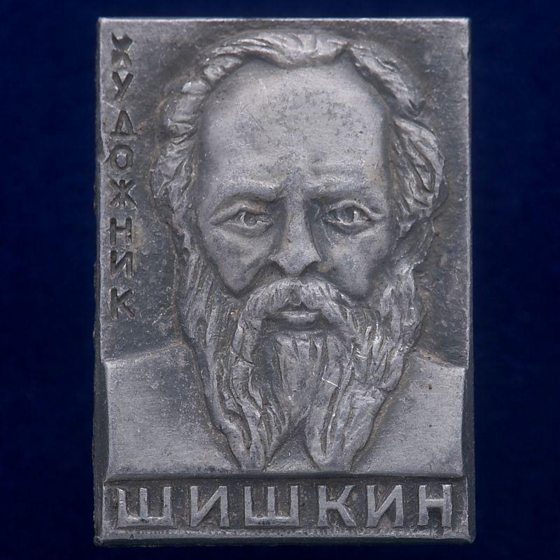 "Значок ""Художник Шишкин"""