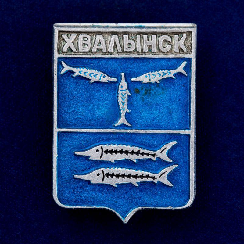 """Значок """"Хвалынск"""""""