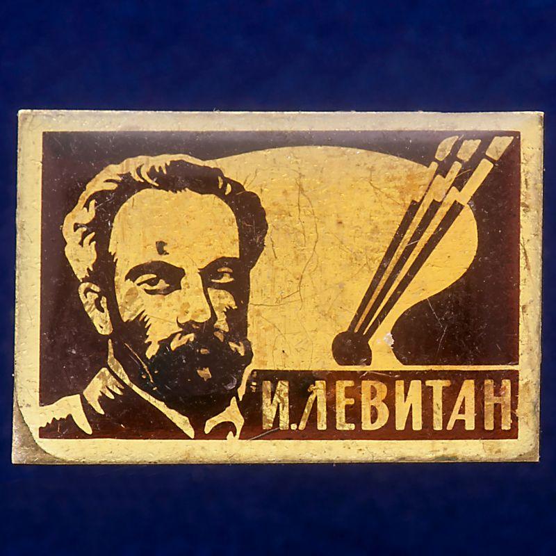 """Значок """"И. Левитан"""""""