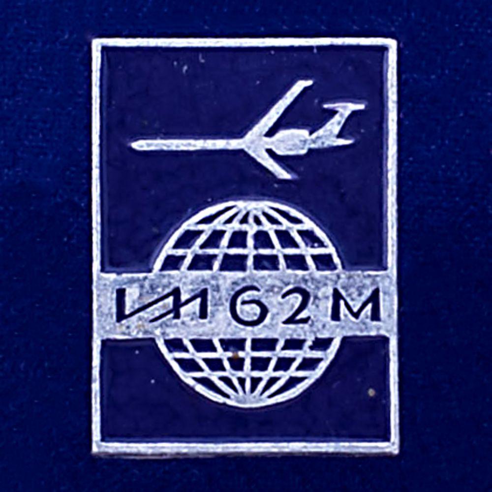 Значок ИЛ-62