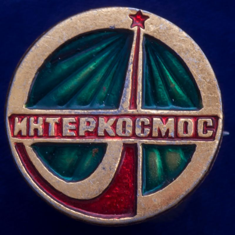 "Значок ""Интеркосмос"""