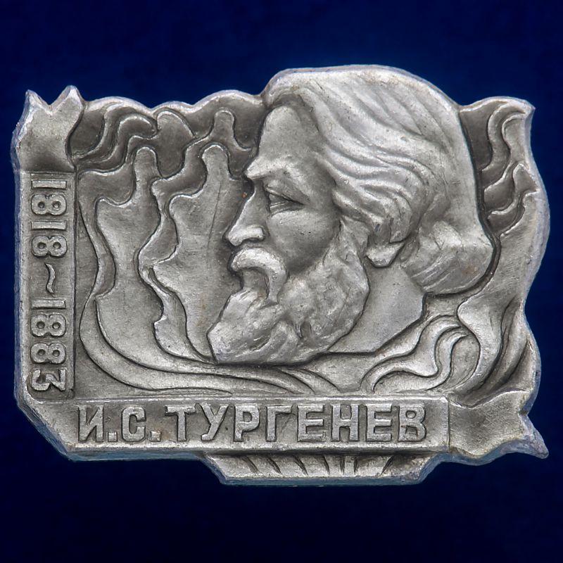 "Значок ""И.С. Тургенев"""