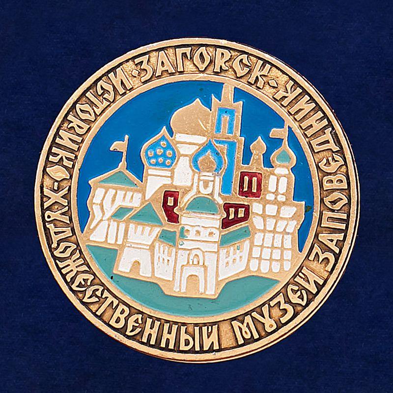 """Значок """"Исторически-Художественный Музей Заповедник"""""""