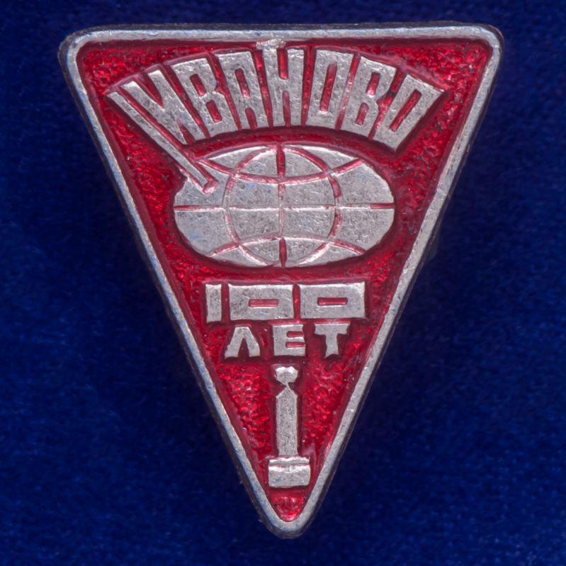 """Значок """"Иваново. 100 лет"""""""