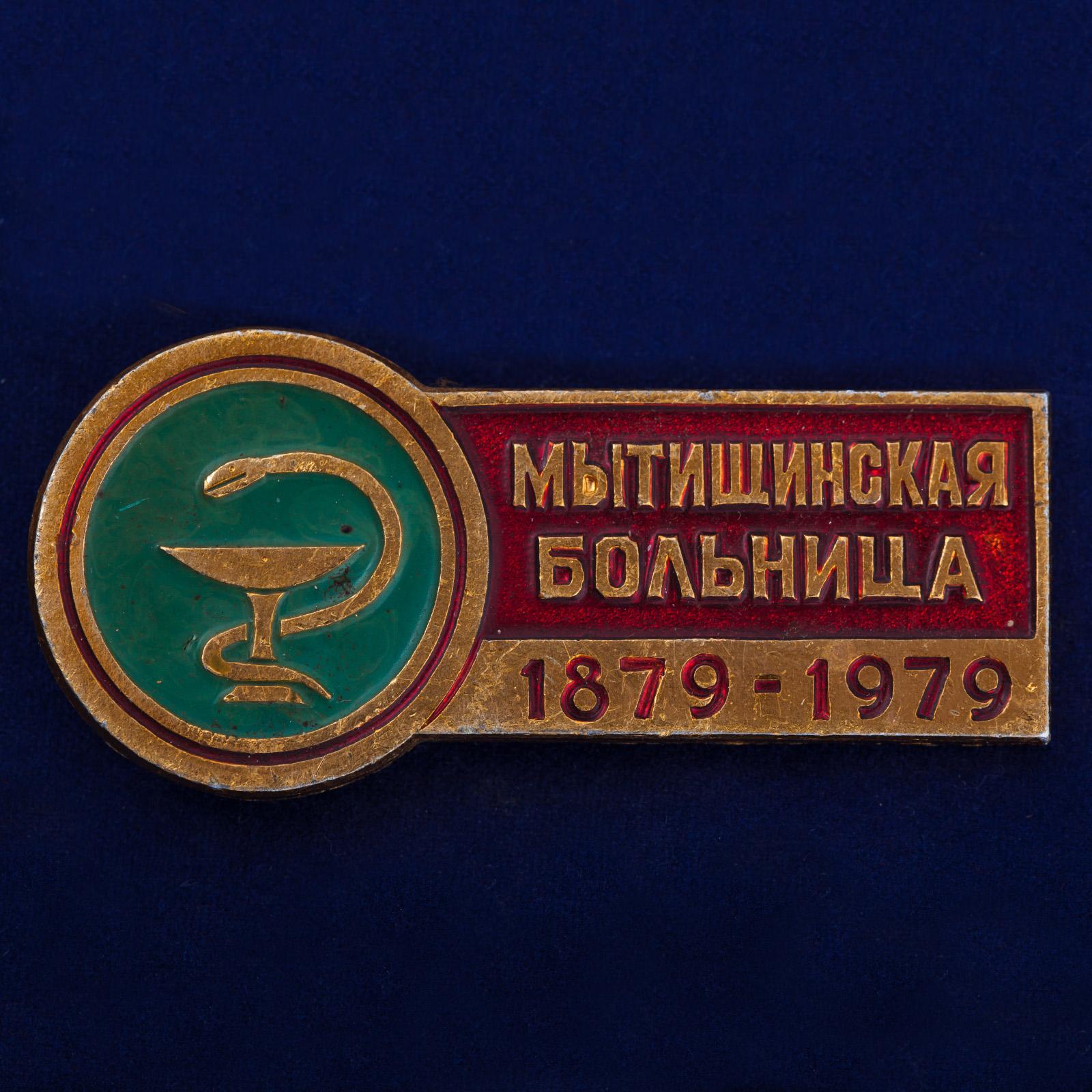 Значок к 100-летию Мытищинской больницы