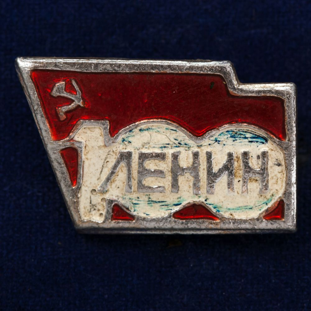 Значок к 100-летию со Дня Рождения Ленина
