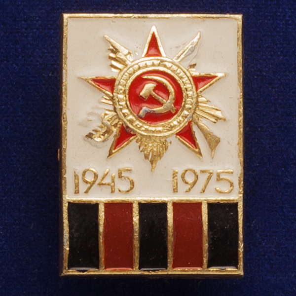 "Значок ""К 30-летию Победы"""