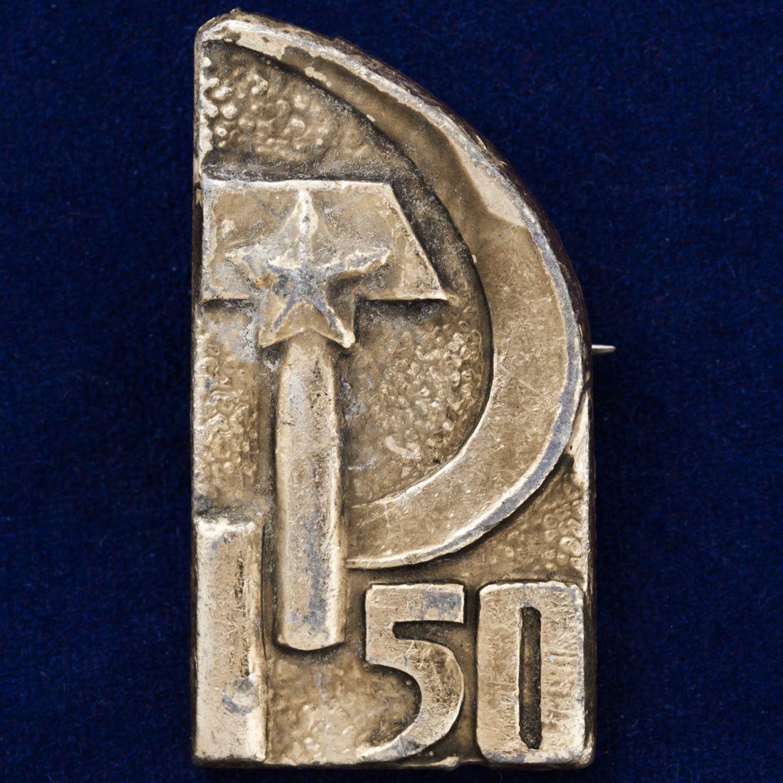 Значок к 50-летию СССР