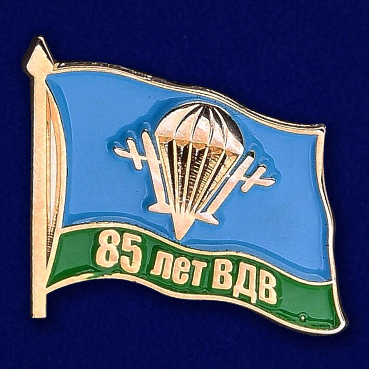 Значок к 85-летию ВДВ