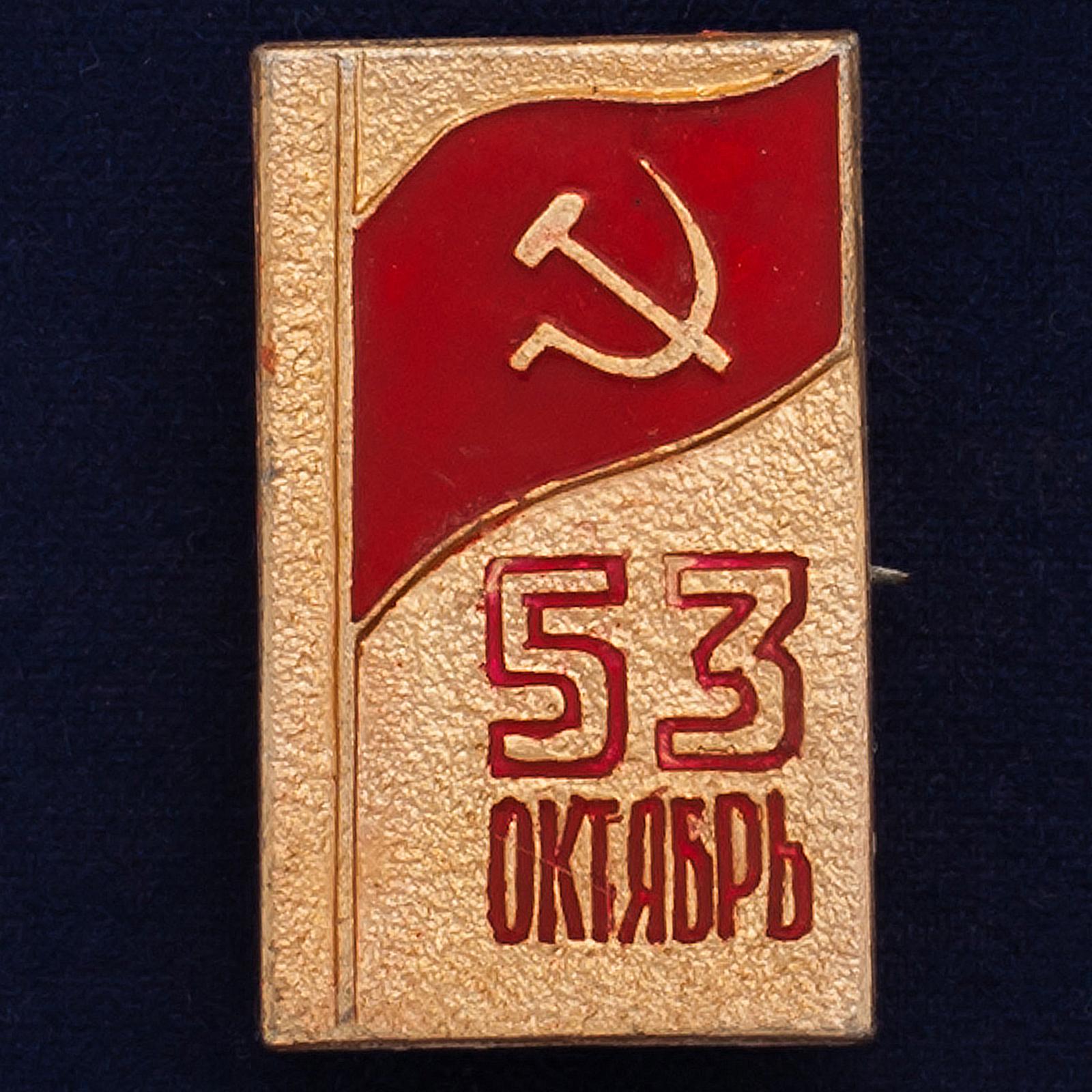 Значок к годовщине Октября