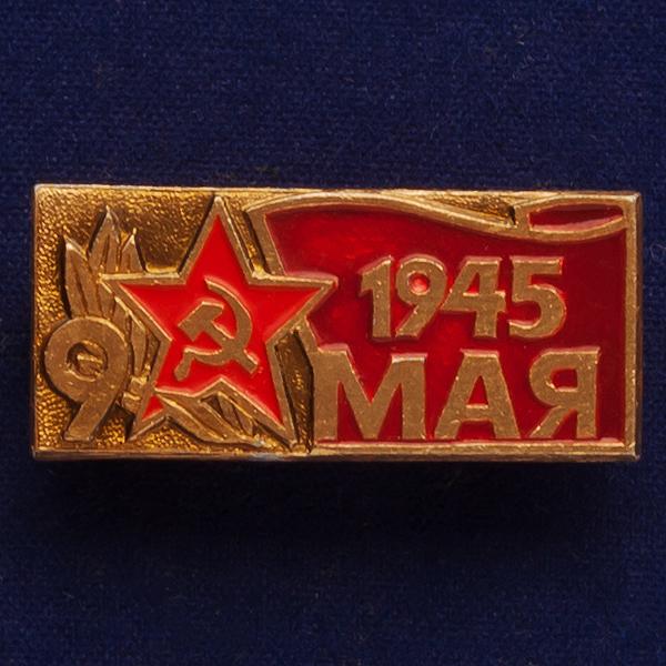 Значок к празднику 9 мая