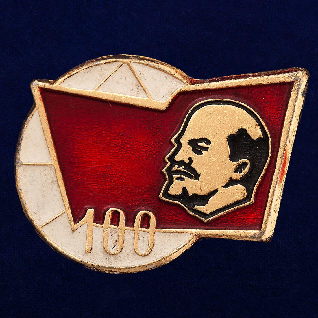 Значок к юбилею Ленина