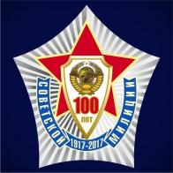 Фрачник к юбилею Советской милиции