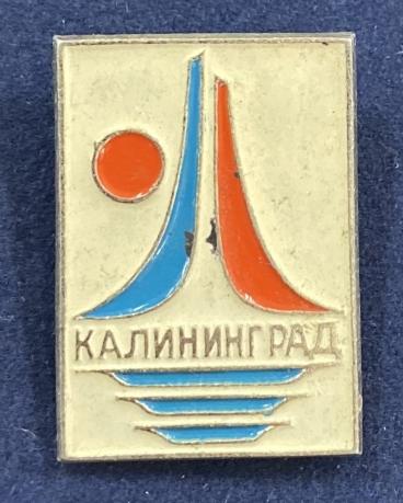 Значок Калининград Рассвет в горах