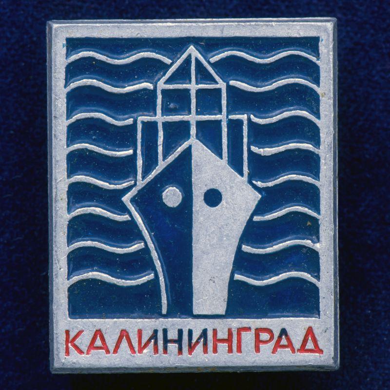 "Значок ""Калининград. СССР"""