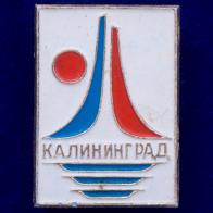 Значок Калининграда
