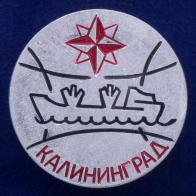 Значок Калининградский