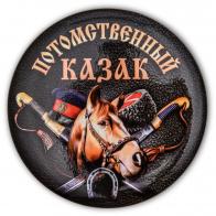 Закатный значок казаков России