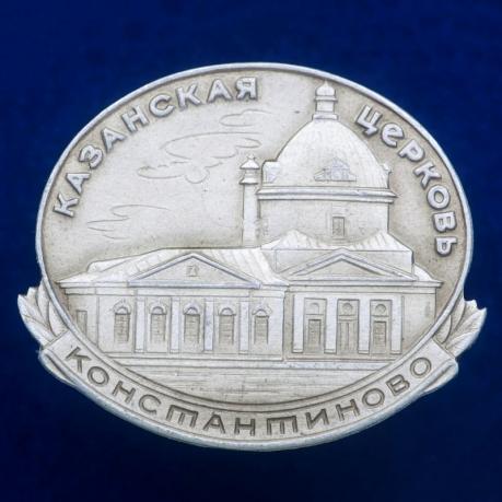 """Значок """"Казанская Церковь"""""""