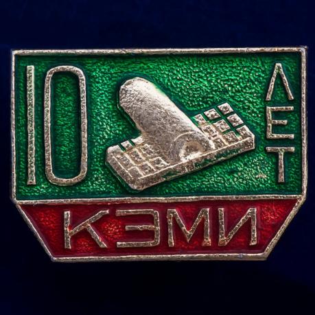 "Значок ""КЭМИ. 10 лет"""
