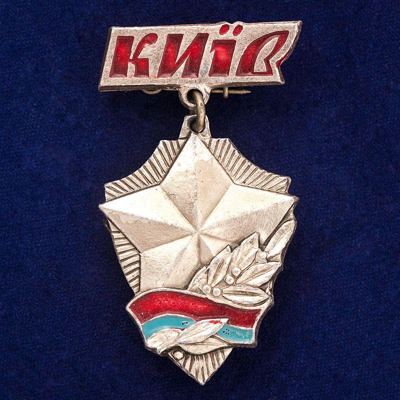 """Значок """"Киев Орденоносный"""""""