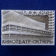 Значок Кинотеатры Москвы
